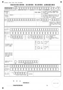 産業医等選任報告書ひながた のコピー