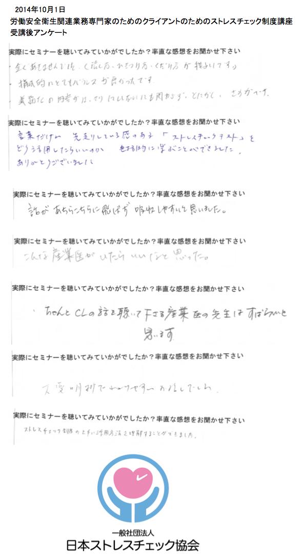 スクリーンショット 2014-10-02 1.23.33