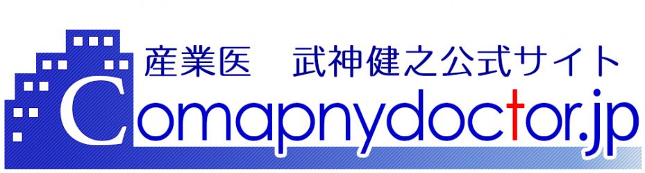 産業医武神健之公式サイト