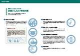 20090517 厚生労働省新型インフルエンザposter国内発生後_ページ_2