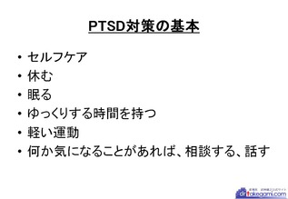 PTSD対策あなたの職場でできること2